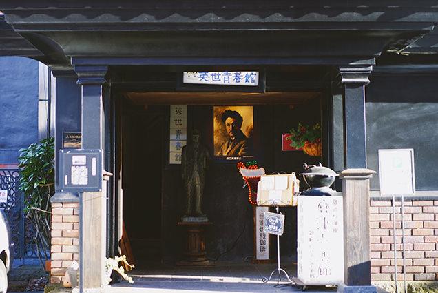 會津壹番館の入り口