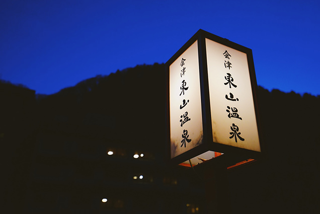 東山温泉の看板