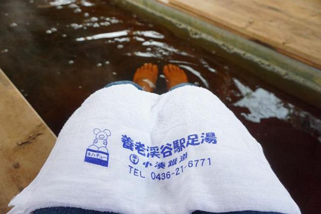 養老渓谷駅の足湯