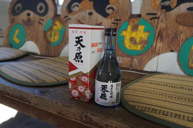 須藤本家 天乃原 純米大吟醸
