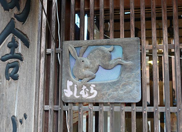 井波彫刻の干支表札ウサギ
