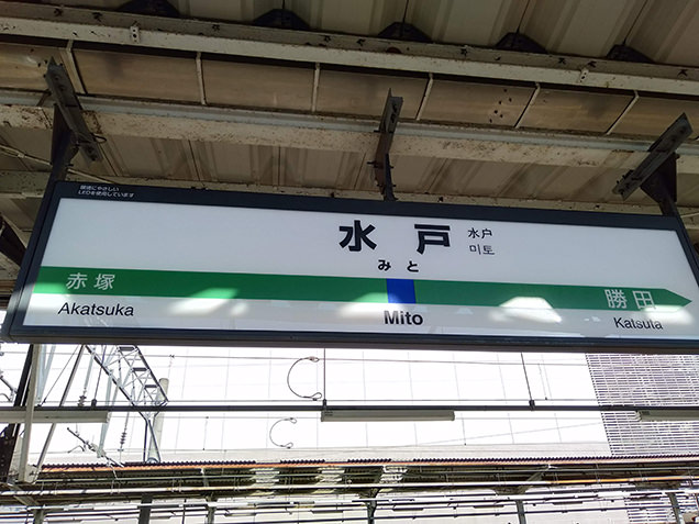 JR水戸駅
