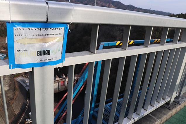 竜神大吊橋のバンジーが見やすい場所