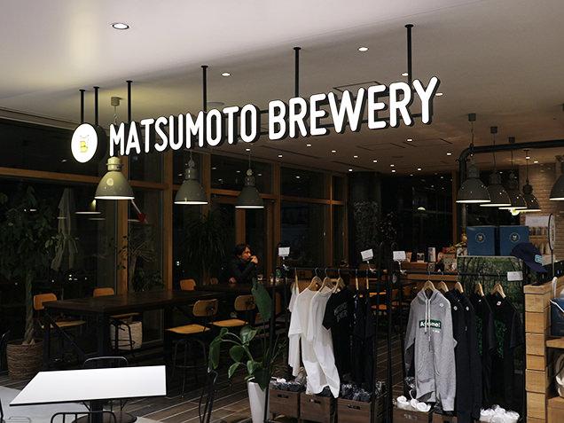 松本ブルワリータップルーム 本町店