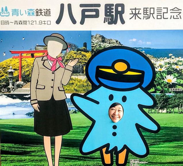 青い森鉄道「モーリーくん」顔ハメ