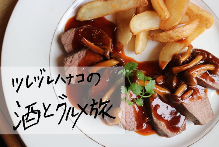 【松本グルメ旅】ツレヅレハナコが呑んで知る、信州の美酒と美食