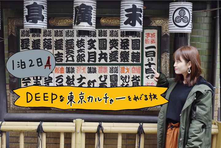 大人の東京カルチャー旅。ソファ席でカジュアルに楽しむ能・狂言&落語!