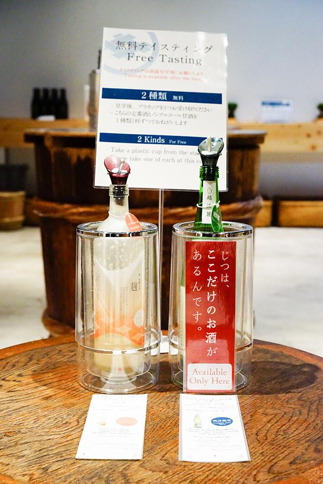 試飲用の日本酒と甘酒