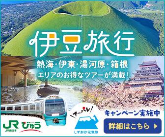 新幹線で行くスキー&スノーボードツアー