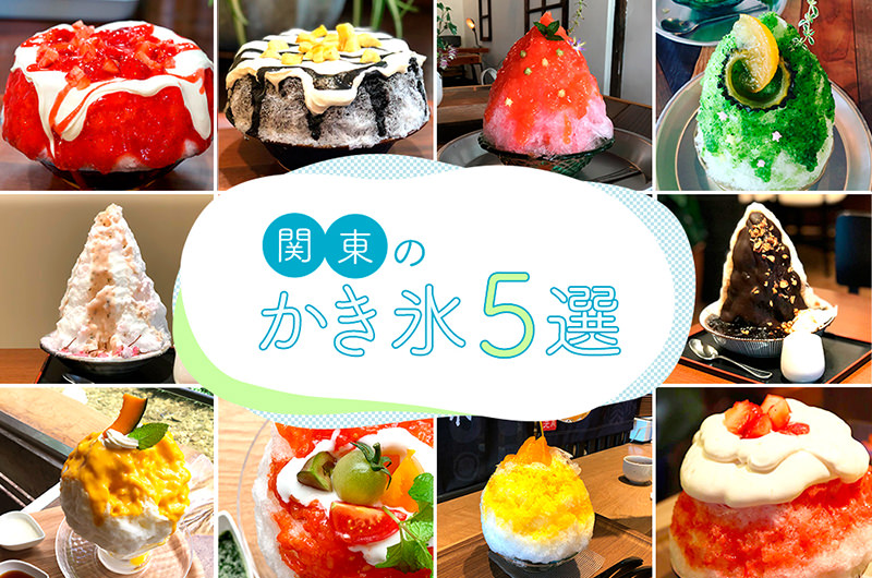 もはや芸術!この夏食べたい関東のフォトジェニックかき氷5選