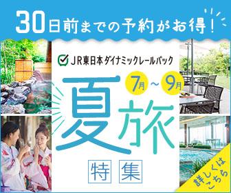 ダイナミックレールパック夏広告バナー