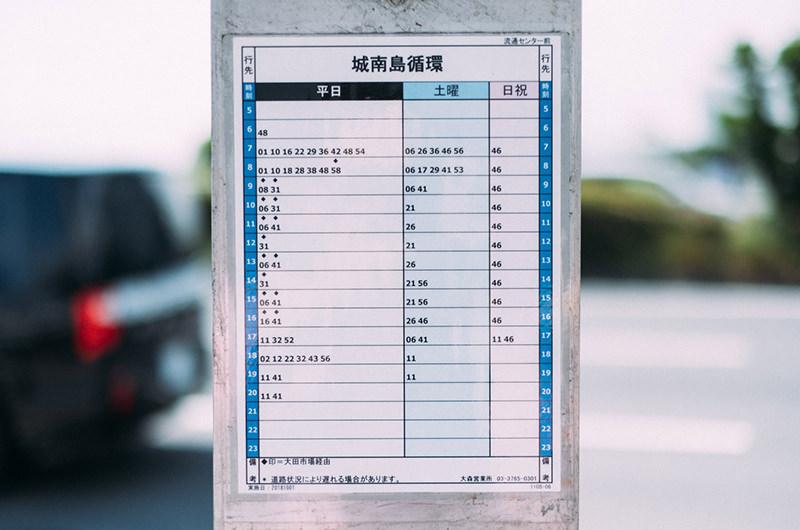 バスの時刻表(2019年5月時点)