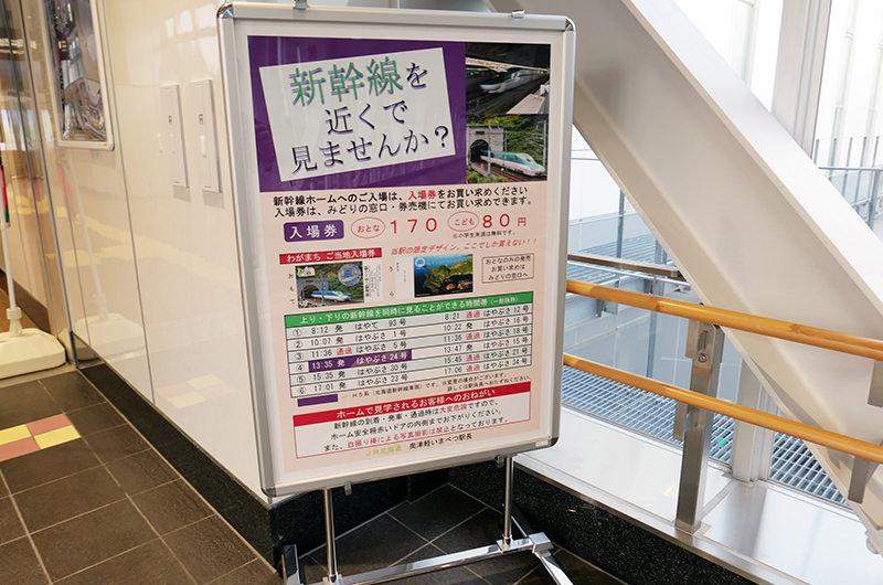 入場券の看板