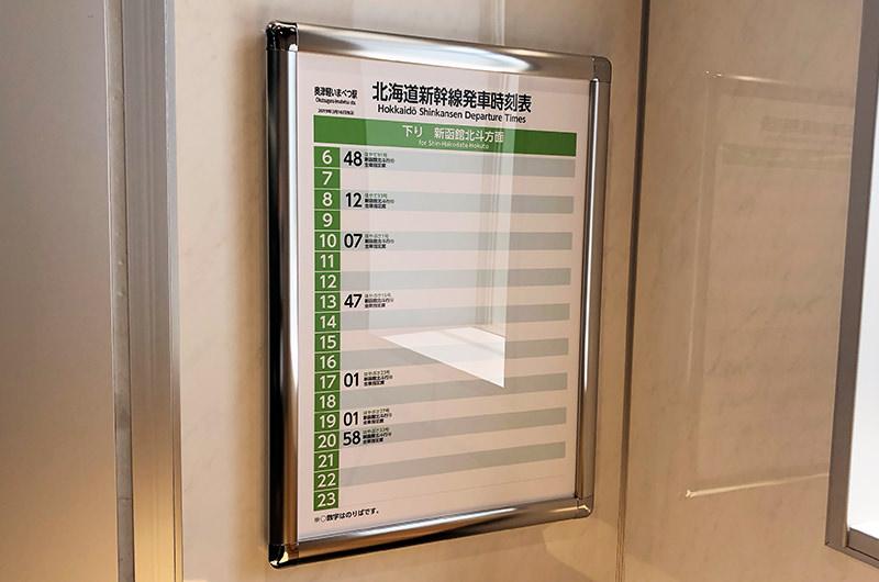 奥津軽いまべつ駅内の時刻表