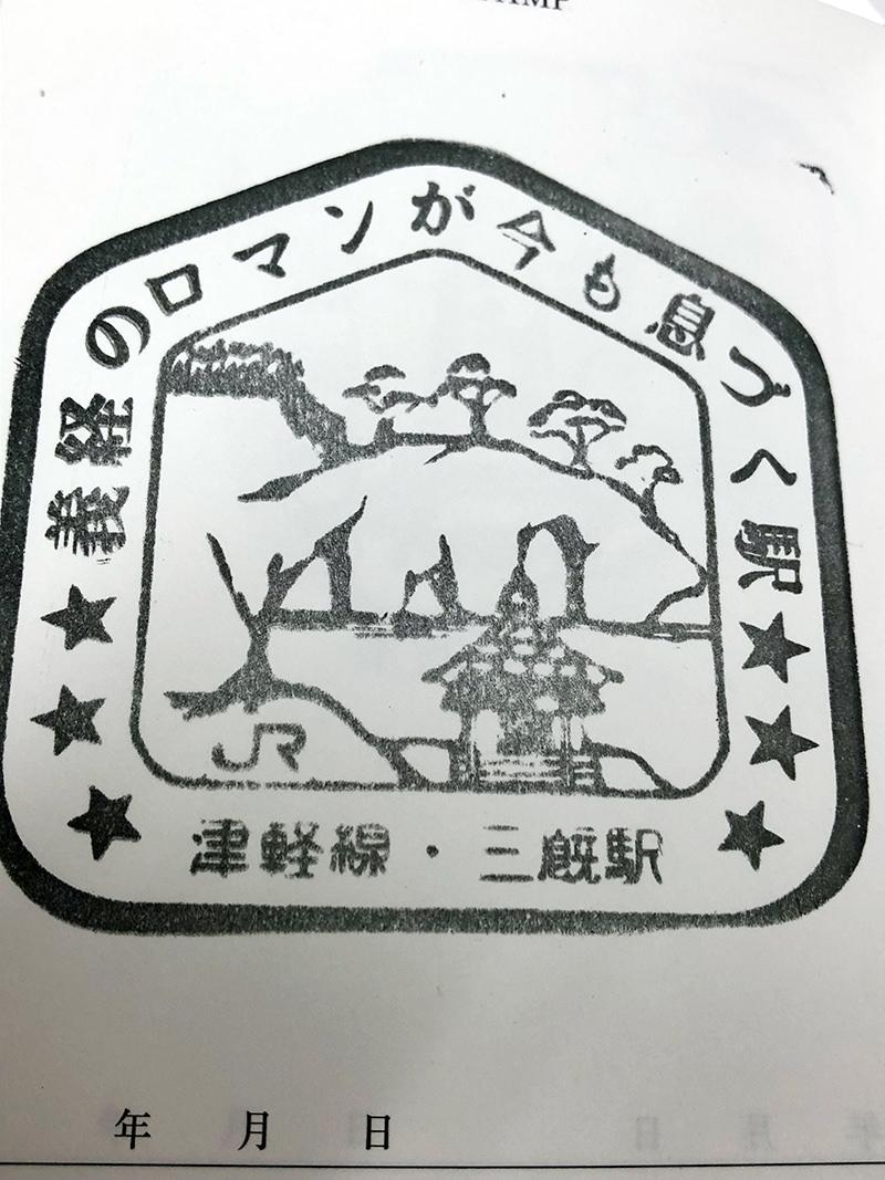 三厩駅のスタンプ