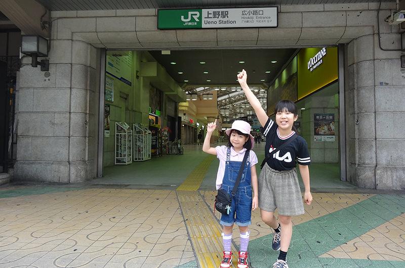 上野駅から出発