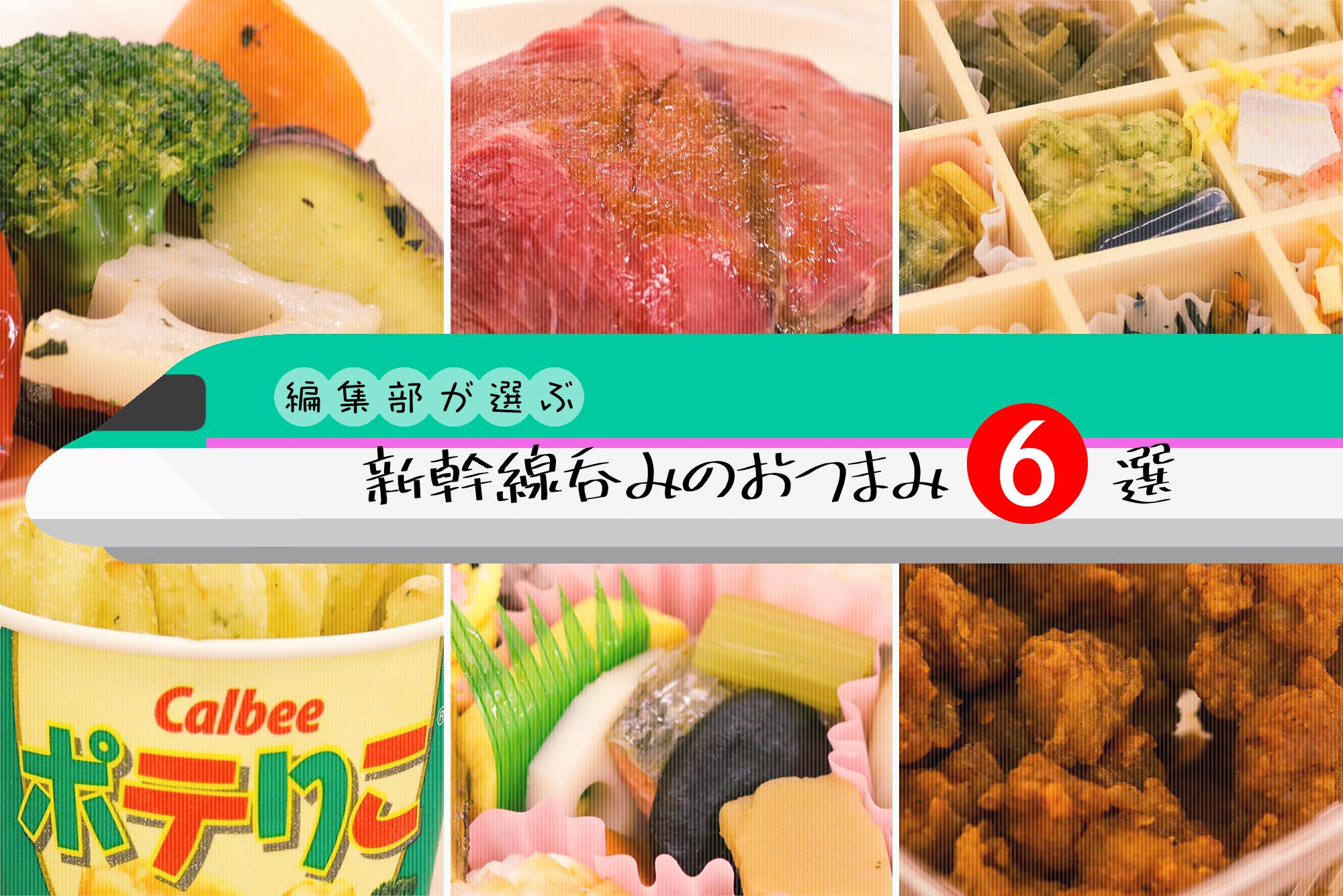 「新幹線呑み」をワンランクアップ!東京駅の最強おつまみ6選