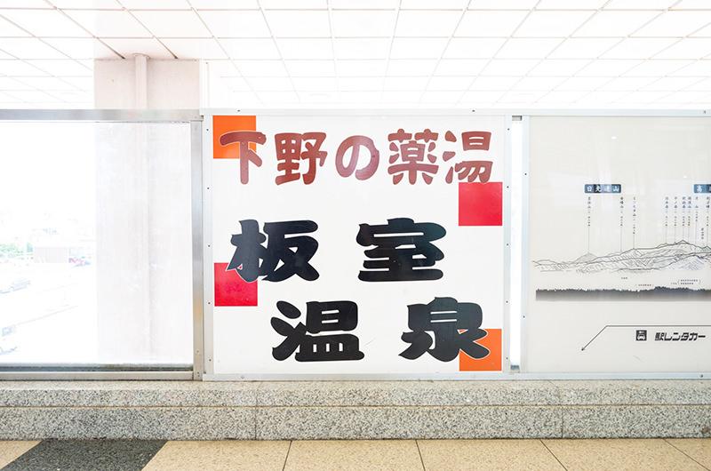 那須塩原駅の看板