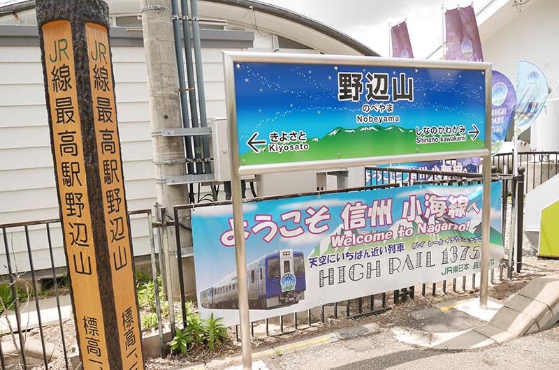 JR線最高駅 野辺山駅
