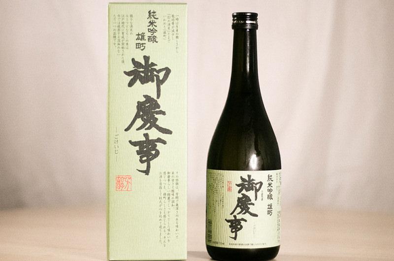 御慶事 純米吟醸 雄町(茨城県 青木酒造)