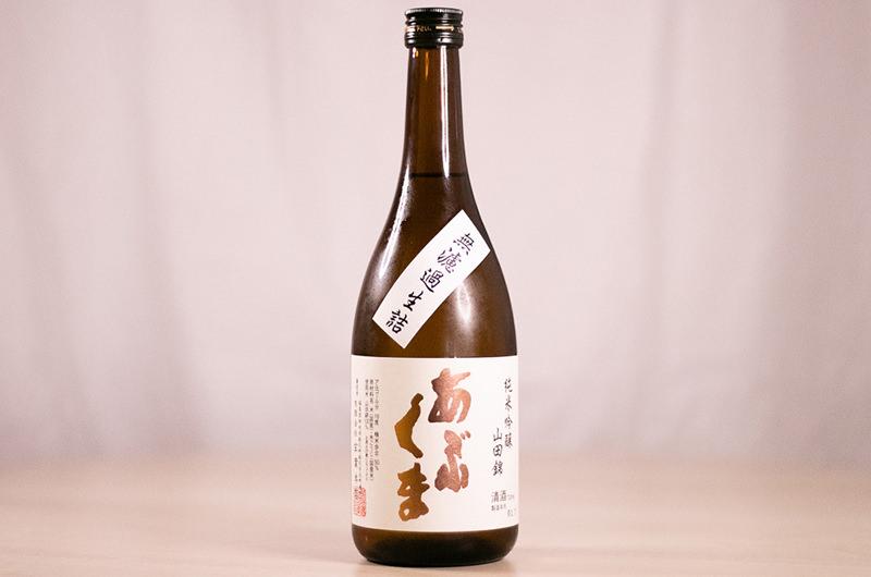 あぶくま 純米吟醸 山田錦(福島県 玄葉本店)