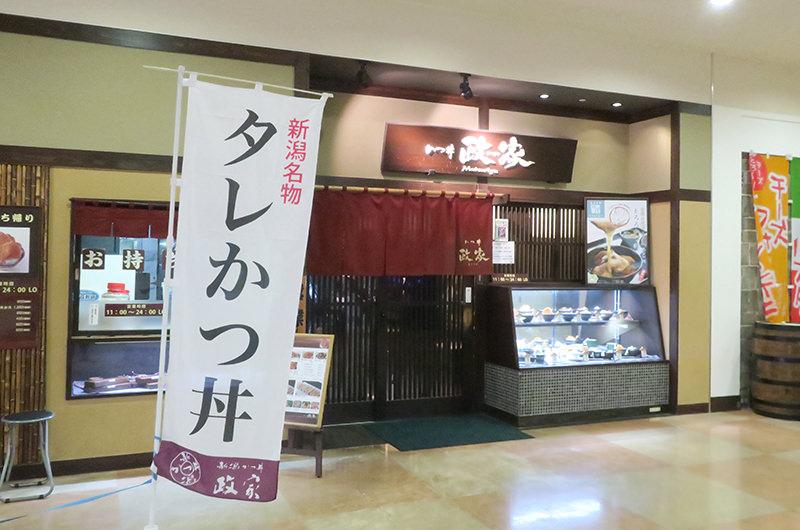 政家 新潟駅南店