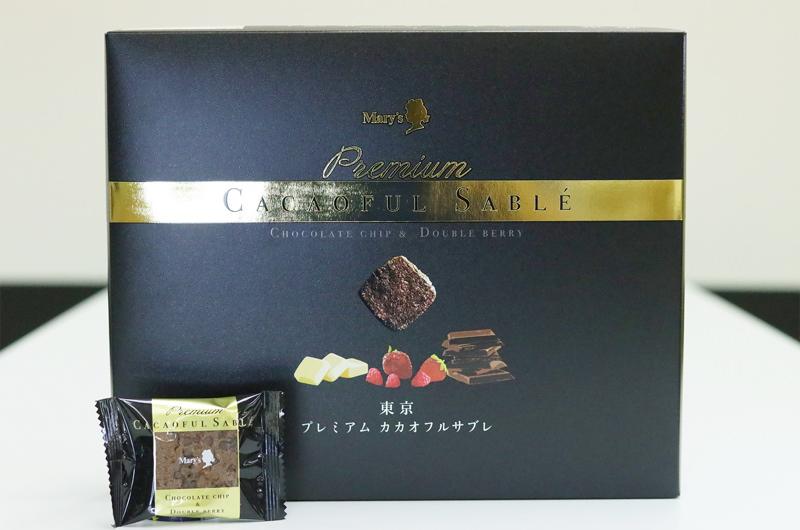 プレミアム カカオフルサブレ メリーチョコレート 27枚入り