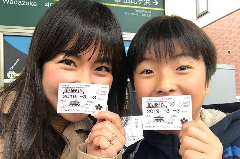 江ノ電1日乗車券で親子列車旅