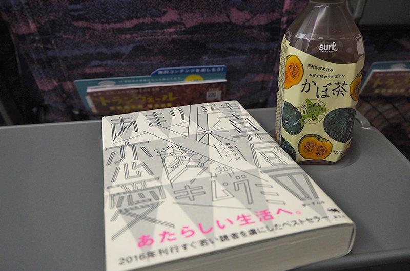 書籍 かぼ茶