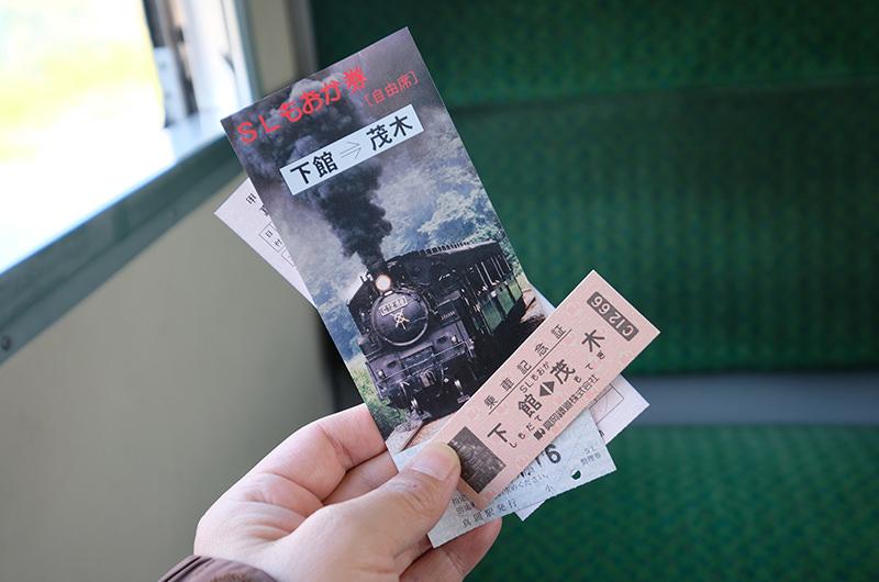 SLもおか整理券 乗車記念証