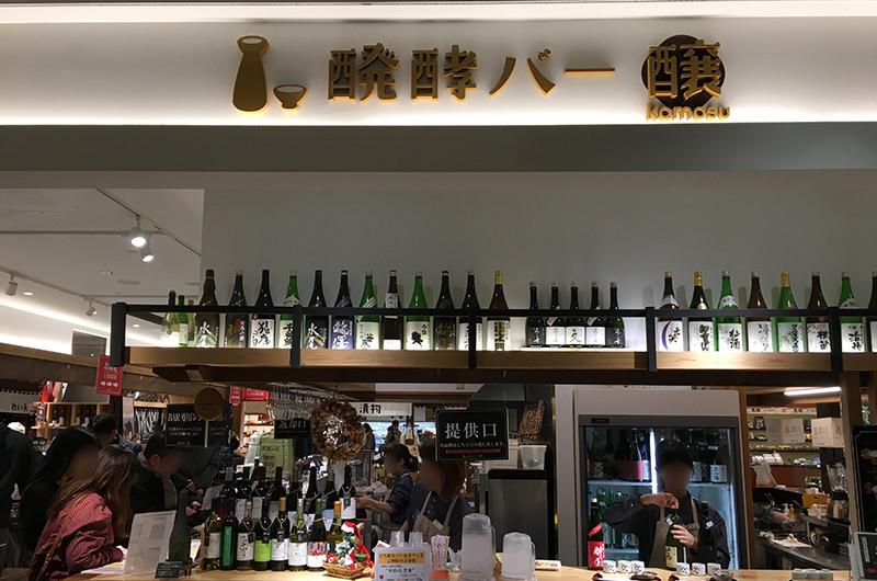 信州くらうど 醗酵バー醸