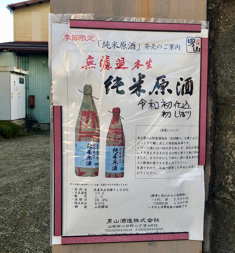 酒造の貼り紙