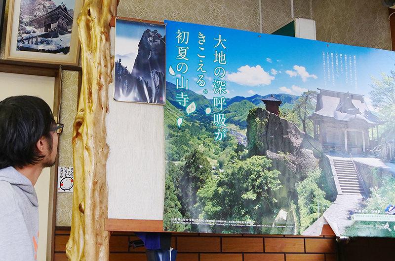 山寺のポスター