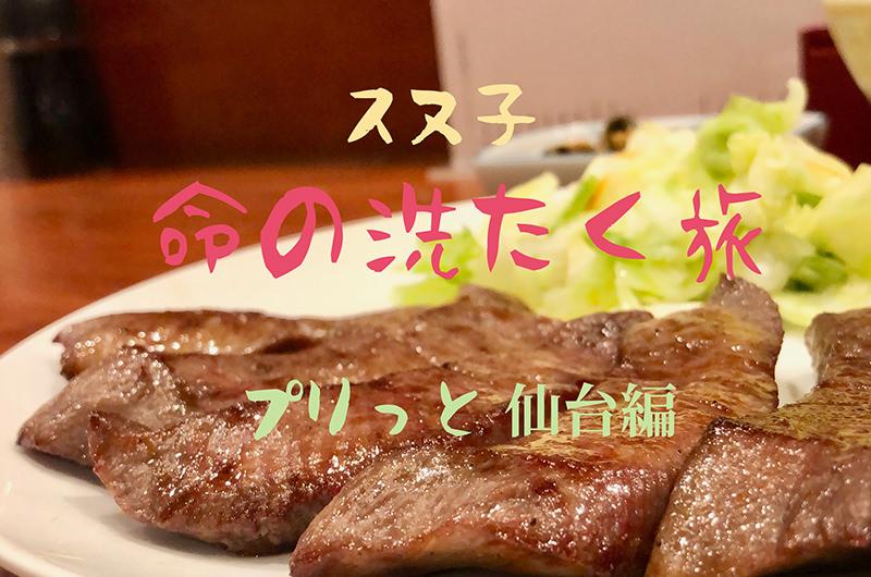 仙台の牛タン、どこで食べるのが正解?仙台駅から行きやすい名店めぐり
