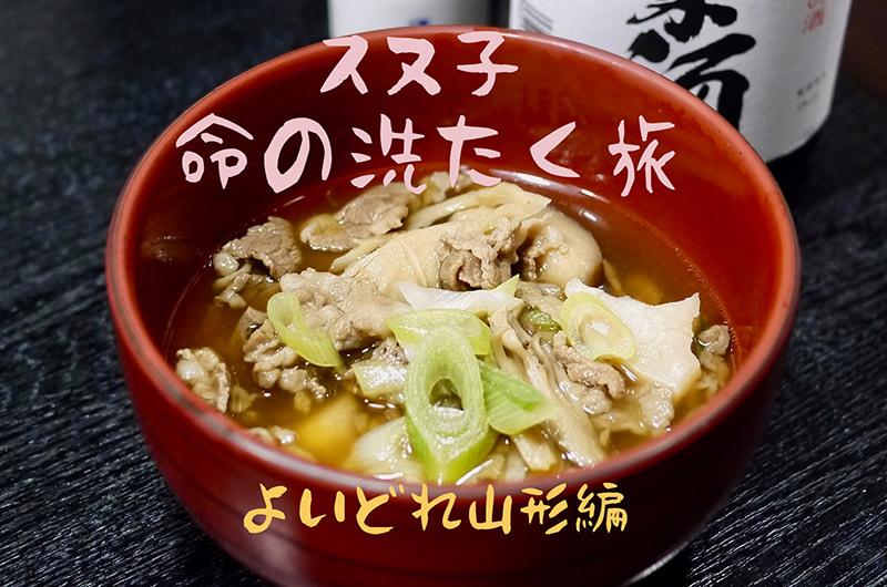 酔いどれ料理家が呑んで食べまくる山形グルメ旅。日本酒好きは必見!