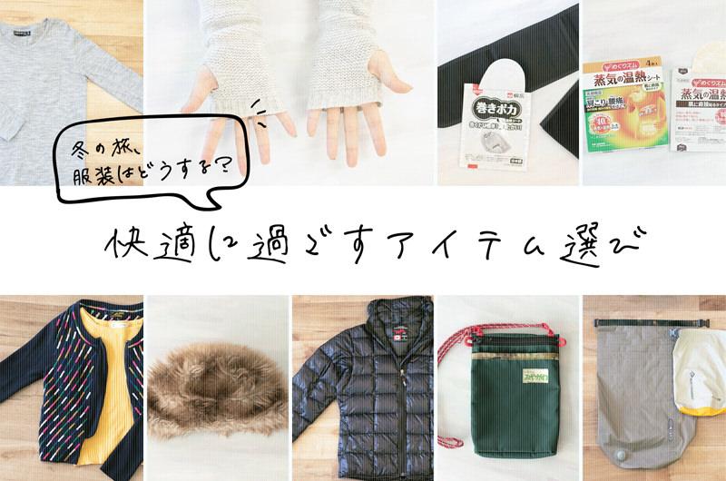 【冬の旅じたく】快適に過ごすアイテム選び9のコツ