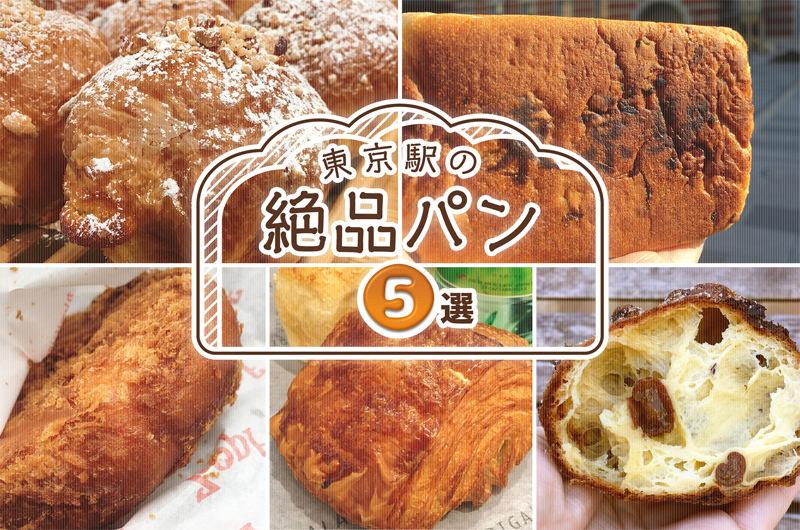 パンマニアに聞く!絶対にはずさない東京駅の構内で買える絶品パン5選