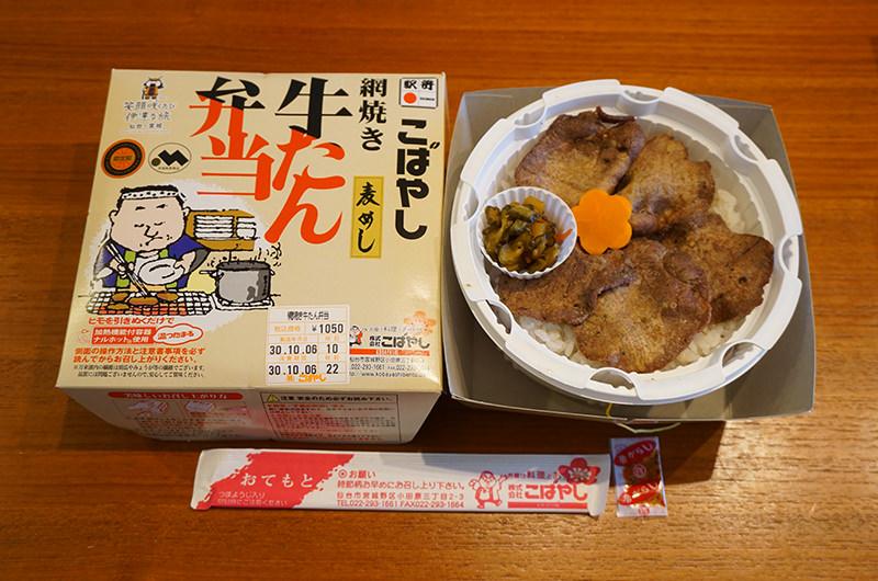 網焼き 牛たん弁当