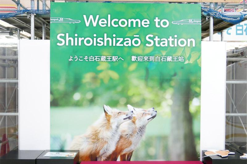 白石蔵王駅