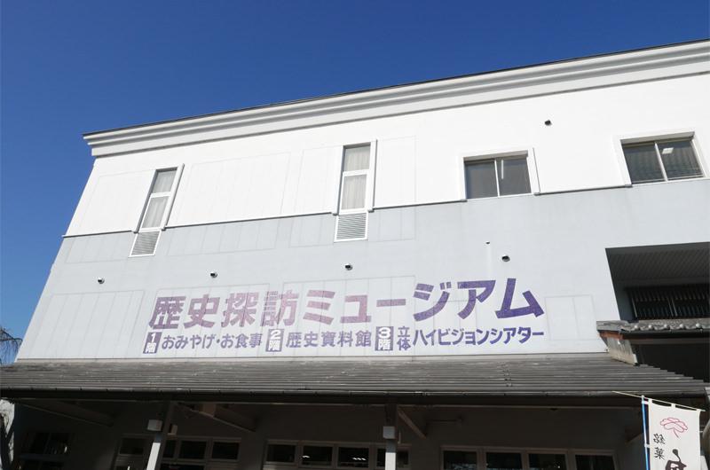 歴史探訪ミュージアム