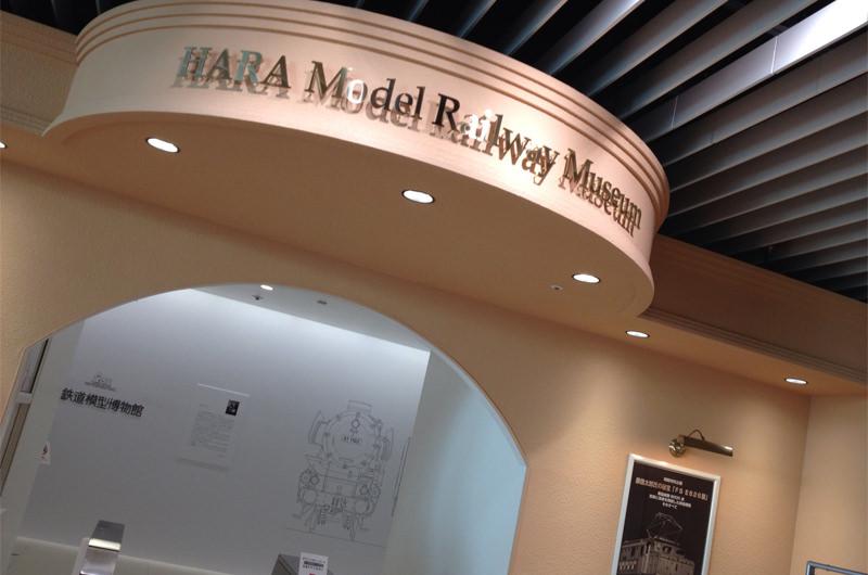 原鉄道模型博物館の入り口
