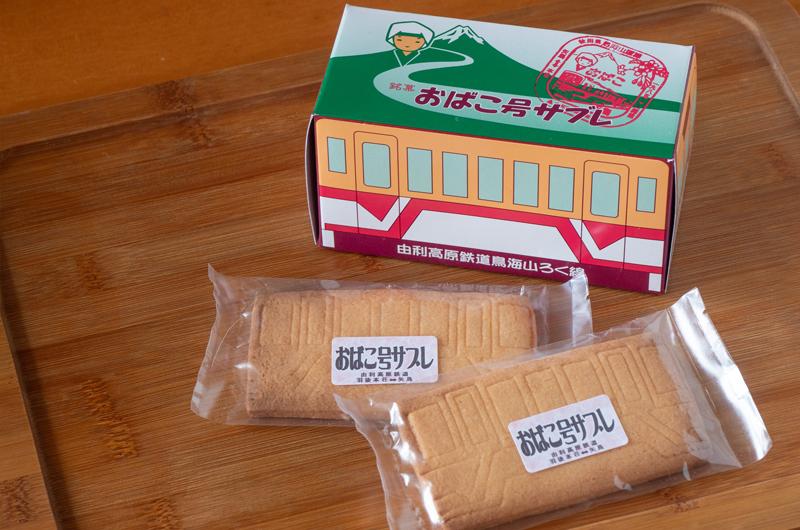 おばこ号サブレ(5枚入税込540円)