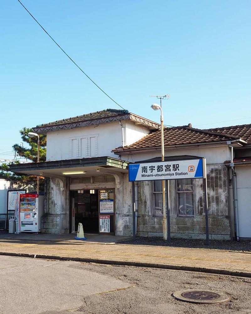 南宇都宮駅の駅舎