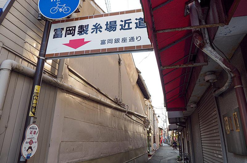 富岡製糸場への近道