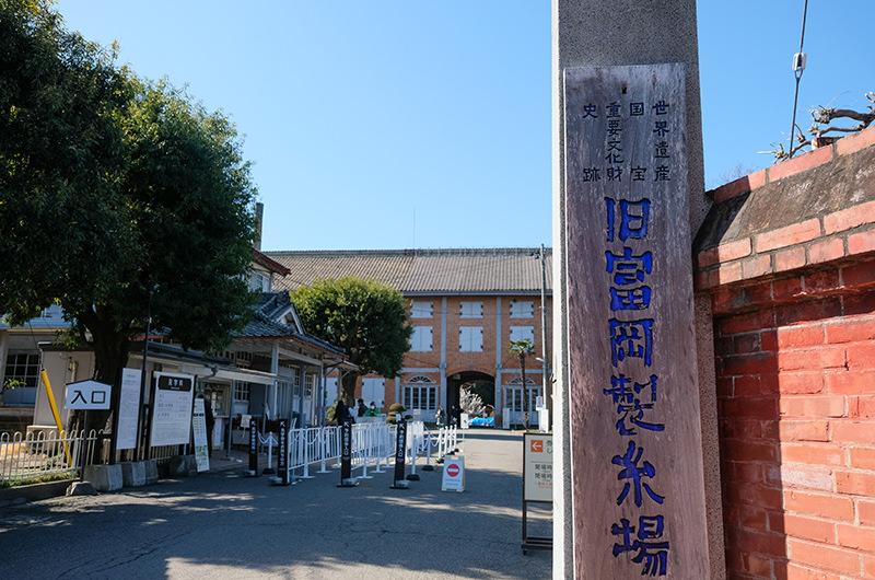 富岡製糸場の煉瓦塀と門