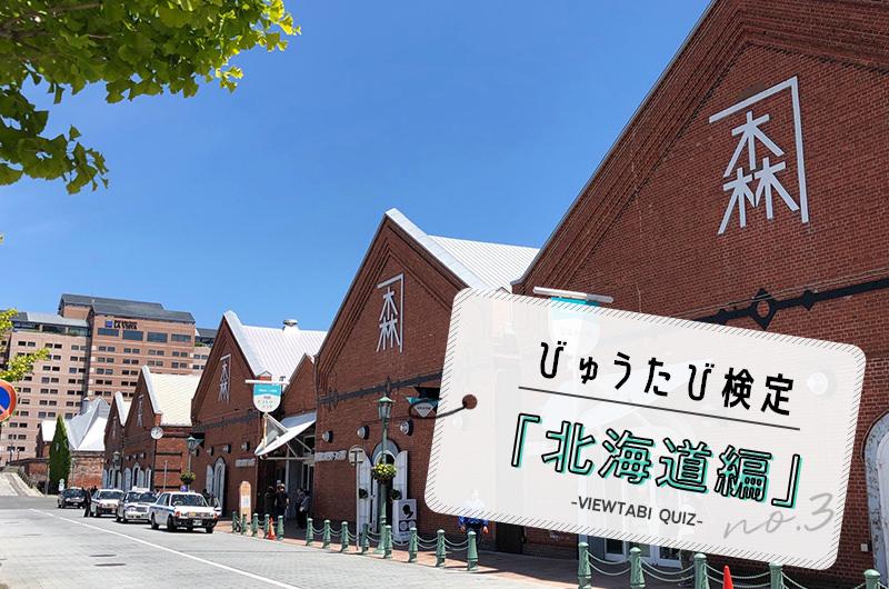 クイズでチェック!この夏に行きたい北海道のおすすめスポット10選