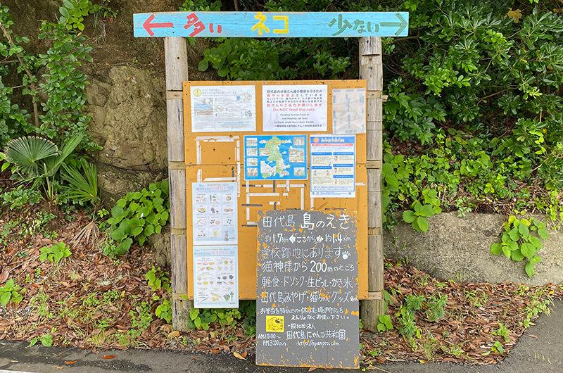 観光客用の看板