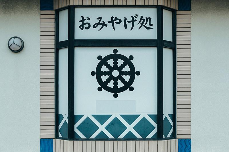 伊豆急下田駅の駅舎外壁