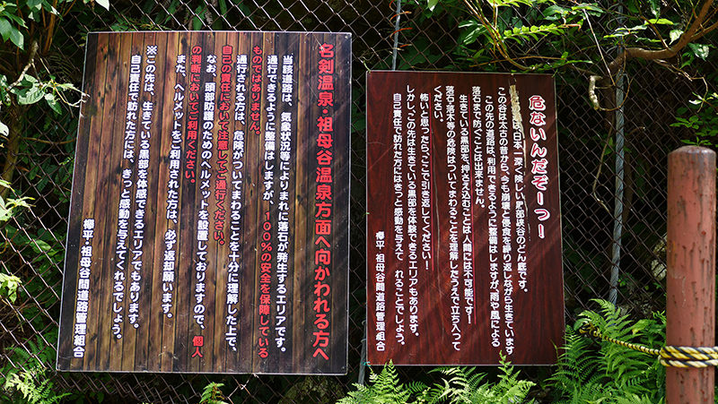 人喰岩への道にある注意看板