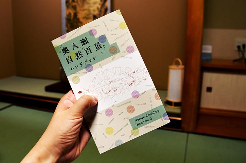 奥入瀬自然百景ハンドブック